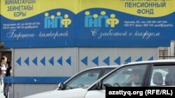 Баннер с рекламой пенсионного фонда. Алматы, 29 марта 2012 года.