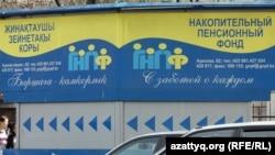 Жинақтаушы зейнетақы қорының көшедегі баннері, Алматы. (Көрнекі сурет).