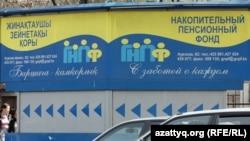 Жинақтаушы зейнетақы қорының көшедегі баннері. Алматы, 29 наурыз 2012 жыл. Көрнекі сурет.