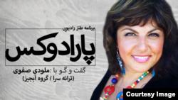 پارادوکس با کامبیز حسینی؛ گفتوگو با ملودی صفوی