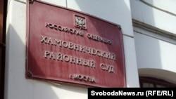 Справу Pussy Riot розглядає Хамовницький районний суд Москви