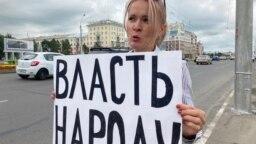 Мария Пономаренко из Барнаула на пикете в поддержку хабаровчан (архивное фото)
