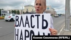 Российская активистка Мария Пономаренко на пикете в поддержку хабаровчан