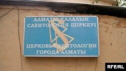 Алматы қаласындағы саентология шіркеуі