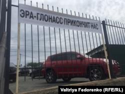 """Плакат у входа на авторынок """"Зеленый угол"""", Владивосток"""