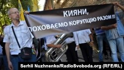 Акція проти корупції у Києві, 8 вересня 2016 року