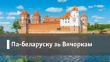 Па-беларуску зь Вінцуком Вячоркам