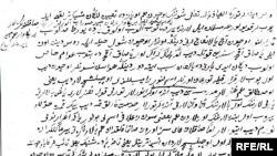 19 гасыр азагындагы татарча прокломаөиядән бер өзек