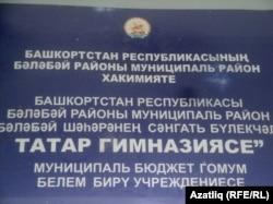 Бәләбәй татар гимназиясе