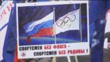 "Смотри в оба: ""У нас украли Олимпиаду!"""
