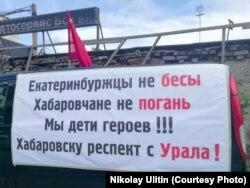 Автопикет в Екатеринбурге в поддержку Хабаровска
