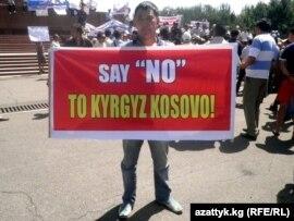 «Қырғыз Косовосына жол берілмейді!» деген жазу ұстап, ЕҚЫҰ-ның полицейлерін Қырғызстанға енгізуге қарсылық білдіріп тұрған азамат. Ош, 26 шілде 2010 жыл.