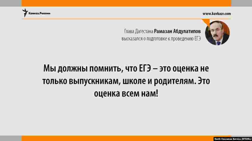 25.05.2017 //Глава Дагестана Рамазан Абдулатипов высказался о подготовке к проведению ЕГЭ.