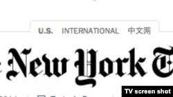 Эмблема газеты New York Times (NYT).
