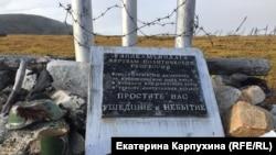 Памятный знак репрессированным узникам ЯнЛага