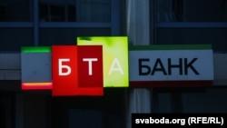 БТА Банк логотипі (Көрнекі сурет).