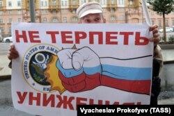 Антиамериканские пикеты у американского посольства в Москве в сентябре 2017 года