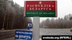 Беларус менен Орусиянын чек арасындагы көзөмөл пункту. Гомель шоссеси. 9-декабрь, 2014-жыл.