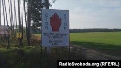 Україно-білоруький кордрн