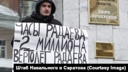 Одиночный пикет против губернатора Радаева. 2 февраля 2019
