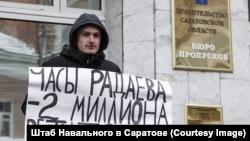 Саратов. Одиночный пикет против губернатора Радаева, 2 февраля 2019