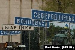 Днепр, Музей АТО. Знаки, стоявшие на въездах в захваченные сепаратистами города и вывезенные военными на подконтрольную Киеву территорию