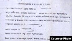 Свидетельство о смерти Оразмагамбета Турмагамбетова, выданное его потомкам.