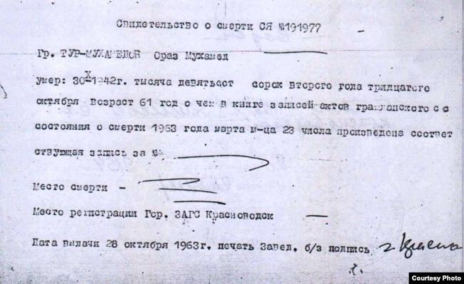 Оразмағамбет Тұрмағанбетовтің 1942 жылы өлгені туралы анықтама.