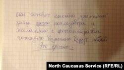 Записка, переданная заключенным Асланом Черкесовым своему адвокату