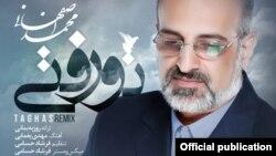 تو رفتی - محمد اصفهانی