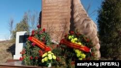 Ақсы оқиғасында қаза тапқандарға қойылған ескерткіш. Боспиек ауылы, Қырғызстан, 17 наурыз 2018 жыл