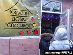 Алматыда ашылған «Спасибо» қайырымдылық дүкені. 11 желтоқсан 2012 жыл.