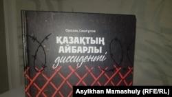 Книга антрополога Оразака Смагулова о казахском диссиденте Махмете Кулмагамбете (1930–2008).