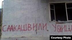 На бегство в Южную Осетию Гогнгадзе решился, чтобы придать этому шагу политическую окраску