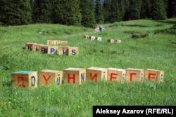 Инсталляция «Другие буквы» Асель Кадырхановой. Это расположенные на площади склона кубы из дерева с буквами 3-х алфавитов (арабский, латинский и кириллица), в которых представлен казахский язык. 30.6.2015.