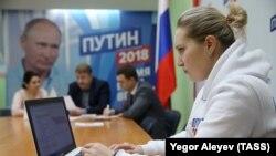 Владимир Путиннің сайлауалды штабында жұмыс істеп отырған ерікті. Қазан, 25 қаңтар 2018 жыл.