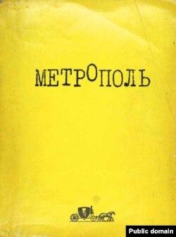 """Обложка вышедшего в США в издательстве """"Ардис"""" (Мичиган, 1979) репринта."""