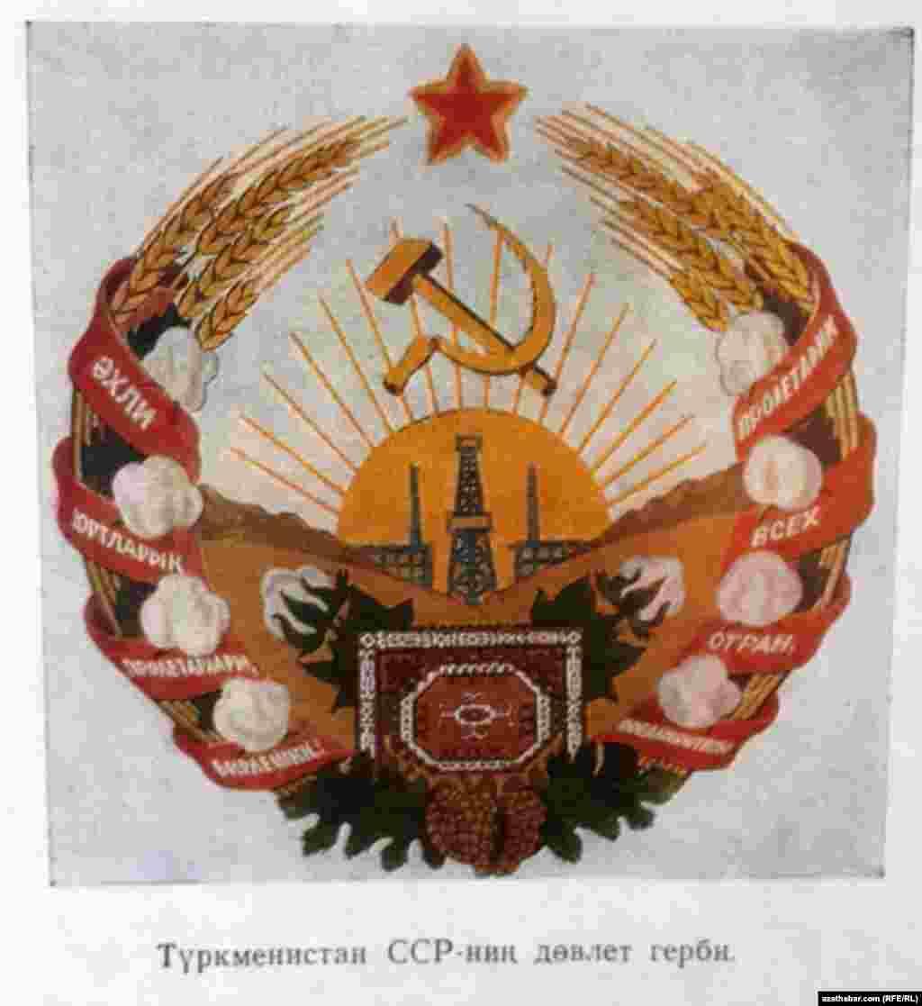 Türkmenistan SSR-niň döwlet gerbi