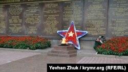Вічний вогонь у Севастополі, архівне фото