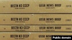 Бюллетень «Вести из СССР»