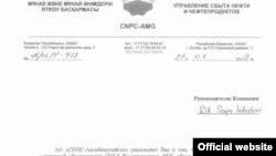 Компания «Актобемунайгаз» уведомила таджикских партнеров о проблемах в заводе по производству сжиженного газа «Жанажол»