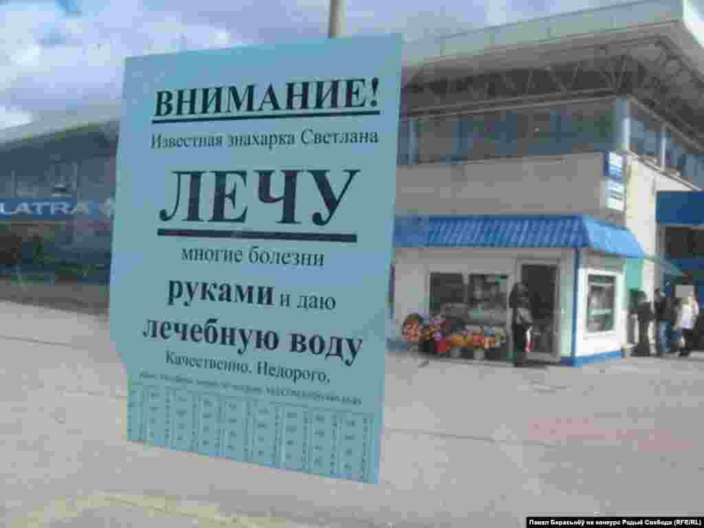 фота Павал Берасьнёў