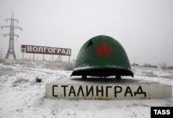 Волгоград или Сталинград? Для многих вопрос этот до сих пор не решен