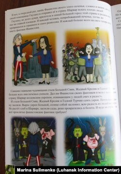 Одна из страниц журнала
