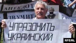 Ukraine/Crimea -- protest against Ukrainian language in Simferopol, 2006