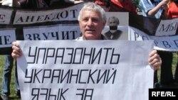 Акцыя пратэсту супраць украінскай мовы ў Сімфэропалі
