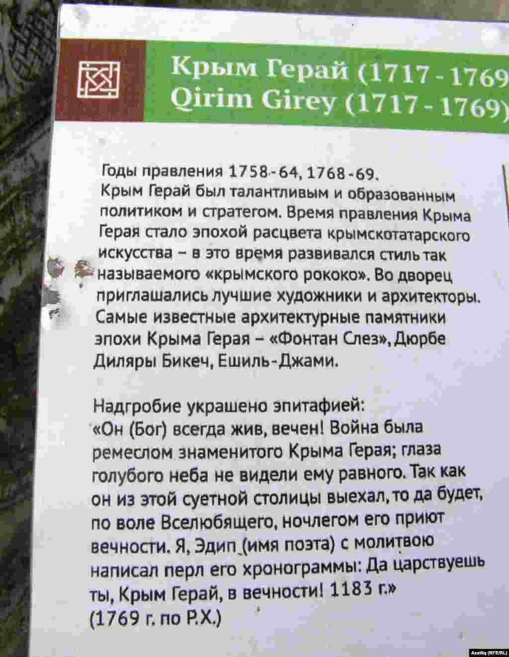 Кырым Гәрәй кабере янында мәгълүмат тактасы.