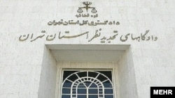 په تهران کې محکمه.