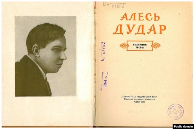 Першая кніга паэта, выдадзеная пасьля яго пасьмяротнай рэабілітацыі. Выбраныя творы. 1959 год