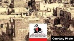 Фрагмент обкладинки «Бейрутських оповідань» Агатангела Кримського в перекладі Імадеддіна Раефа
